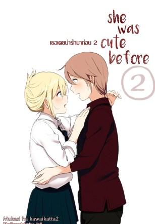 เธอเคยน่ารักมาก่อน 2 จบ – [Supe (Nakani)] Mukashi wa Kawaikatta 2 – She Was Cute Before 2